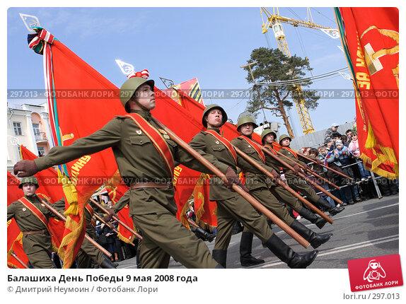 Балашиха День Победы 9 мая 2008 года, эксклюзивное фото № 297013, снято 9 мая 2008 г. (c) Дмитрий Неумоин / Фотобанк Лори