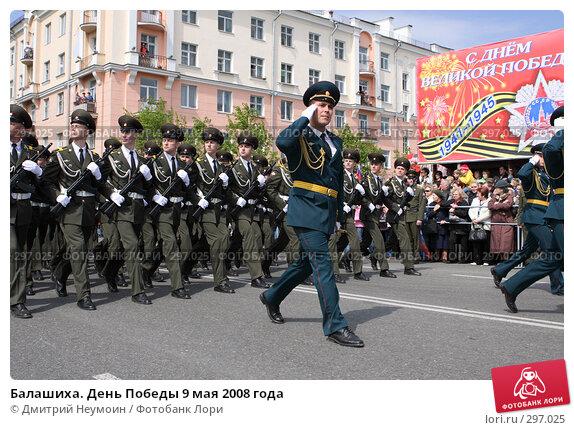 Балашиха. День Победы 9 мая 2008 года, эксклюзивное фото № 297025, снято 9 мая 2008 г. (c) Дмитрий Неумоин / Фотобанк Лори