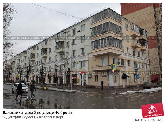 Балашиха, дом 2 по улице Флёрова. Редакционное фото, фотограф Дмитрий Неумоин / Фотобанк Лори