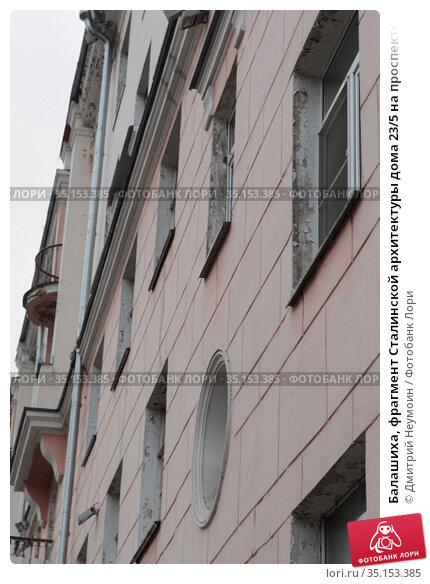 Балашиха, фрагмент Сталинской архитектуры дома 23/5 на проспекте Ленина. Редакционное фото, фотограф Дмитрий Неумоин / Фотобанк Лори