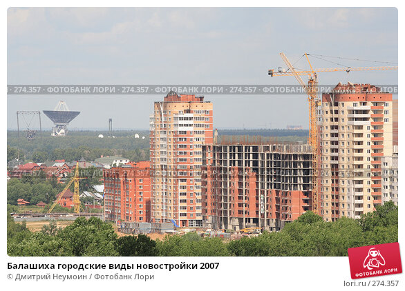 Купить «Балашиха городские виды новостройки 2007», эксклюзивное фото № 274357, снято 26 июня 2007 г. (c) Дмитрий Неумоин / Фотобанк Лори