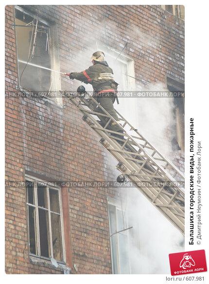 Балашиха городские виды, пожарные, эксклюзивное фото № 607981, снято 4 октября 2005 г. (c) Дмитрий Неумоин / Фотобанк Лори