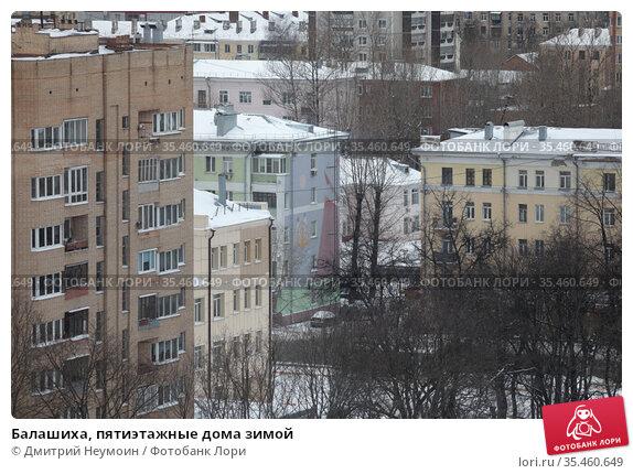 Балашиха, пятиэтажные дома зимой. Редакционное фото, фотограф Дмитрий Неумоин / Фотобанк Лори