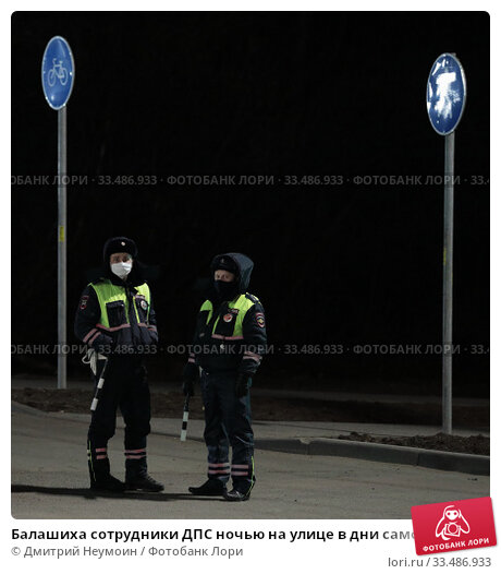 Купить «Балашиха сотрудники ДПС ночью на улице в дни самоизоляции при Коронавирусе COVID-19», эксклюзивное фото № 33486933, снято 5 апреля 2020 г. (c) Дмитрий Неумоин / Фотобанк Лори