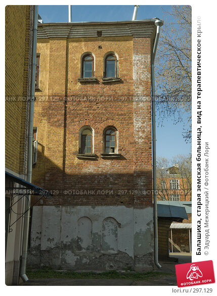 Балашиха, старая земская больница, вид на терапевтическое крыло, фото № 297129, снято 23 апреля 2008 г. (c) Эдуард Межерицкий / Фотобанк Лори