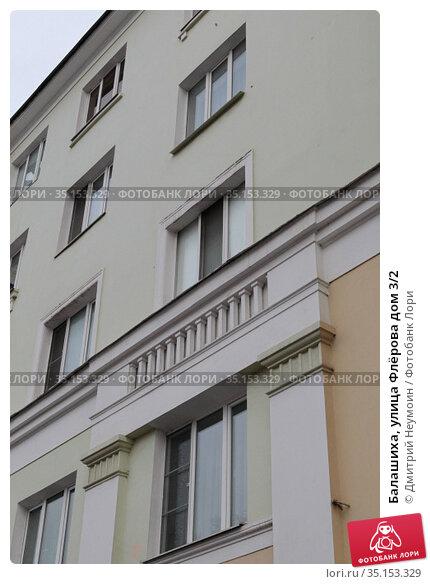 Балашиха, улица Флёрова дом 3/2. Редакционное фото, фотограф Дмитрий Неумоин / Фотобанк Лори