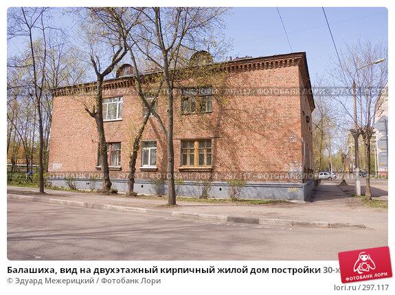 Балашиха, вид на двухэтажный кирпичный жилой дом постройки 30-х годов ХХ века, фото № 297117, снято 23 апреля 2008 г. (c) Эдуард Межерицкий / Фотобанк Лори