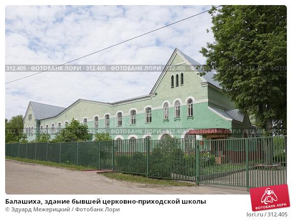Балашиха, здание бывшей церковно-приходской школы, фото № 312405, снято 29 мая 2008 г. (c) Эдуард Межерицкий / Фотобанк Лори
