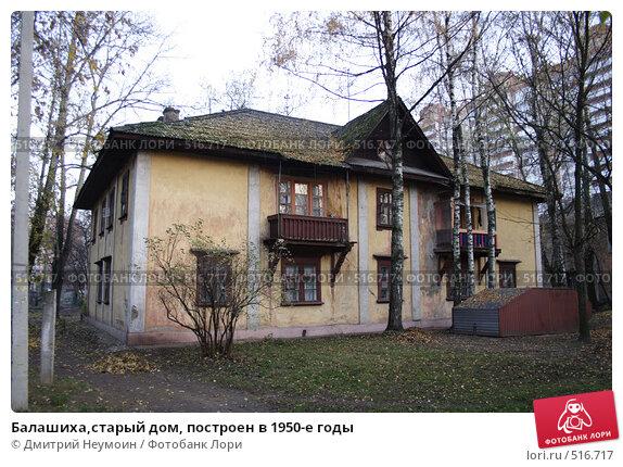 Год постройки дома балашиха
