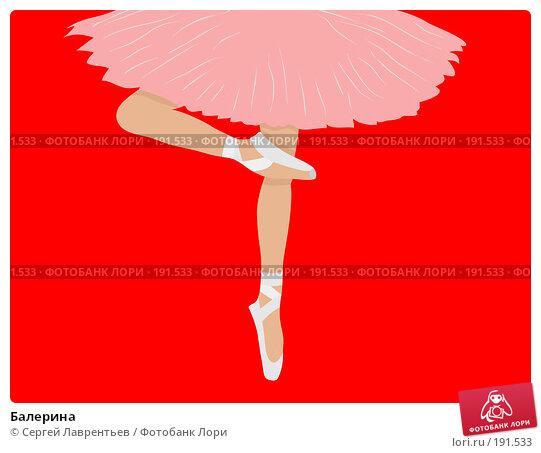Балерина, иллюстрация № 191533 (c) Сергей Лаврентьев / Фотобанк Лори