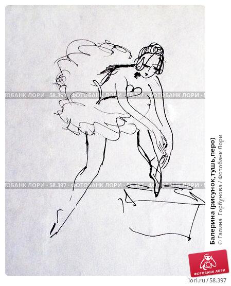 Балерина (рисунок,тушь,перо), иллюстрация № 58397 (c) Галина  Горбунова / Фотобанк Лори