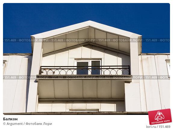 Балкон, фото № 151469, снято 20 ноября 2007 г. (c) Argument / Фотобанк Лори