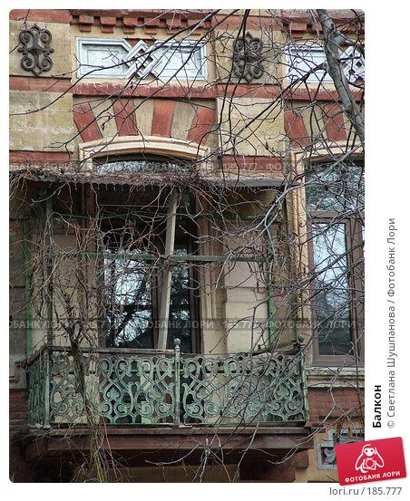 Купить «Балкон», фото № 185777, снято 10 января 2006 г. (c) Светлана Шушпанова / Фотобанк Лори
