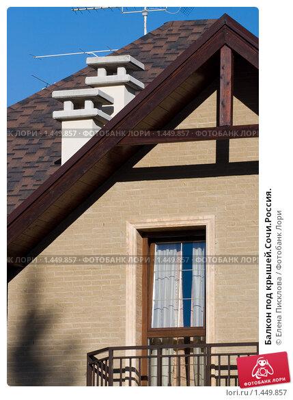 Балкон под крышей.сочи.россия.. купить фото 1449857. фотогра.