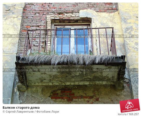 Балкон старого дома, фото № 169257, снято 25 мая 2003 г. (c) Сергей Лаврентьев / Фотобанк Лори