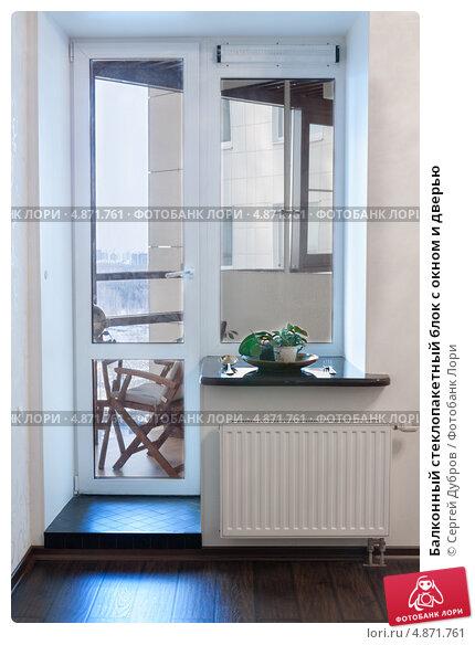 Купить «Балконный стеклопакетный блок с окном и дверью», фото № 4871761, снято 15 марта 2013 г. (c) Сергей Дубров / Фотобанк Лори