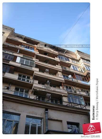 Балконы, фото № 220605, снято 9 марта 2008 г. (c) Петр Бюнау / Фотобанк Лори