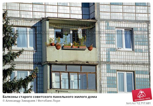 Балконы старого советского панельного жилого дома; фото 1271.