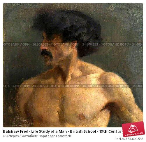 Balshaw Fred - Life Study of a Man - British School - 19th Century. Стоковое фото, фотограф Artepics / age Fotostock / Фотобанк Лори