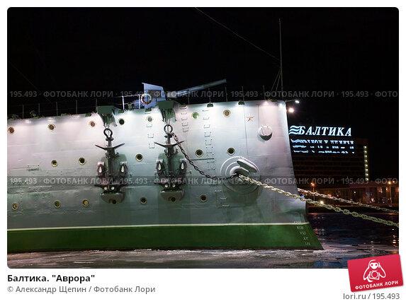 "Балтика. ""Аврора"", эксклюзивное фото № 195493, снято 3 февраля 2008 г. (c) Александр Щепин / Фотобанк Лори"