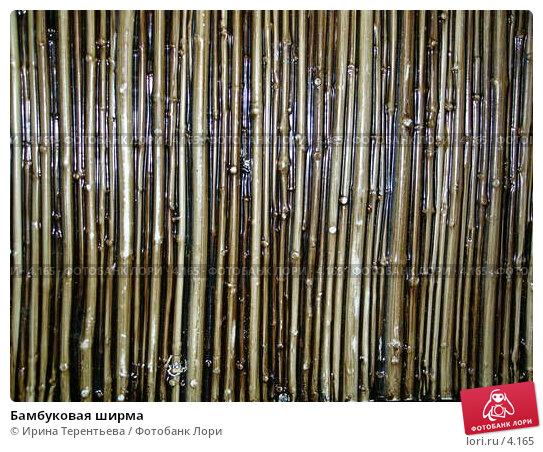Бамбуковая ширма, эксклюзивное фото № 4165, снято 22 августа 2004 г. (c) Ирина Терентьева / Фотобанк Лори