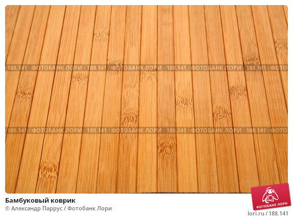 Бамбуковый коврик, фото № 188141, снято 11 февраля 2007 г. (c) Александр Паррус / Фотобанк Лори