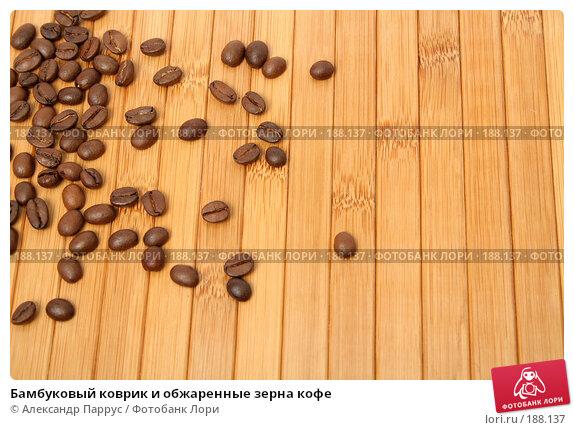 Бамбуковый коврик и обжаренные зерна кофе, фото № 188137, снято 11 февраля 2007 г. (c) Александр Паррус / Фотобанк Лори