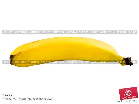 Банан, фото № 111101, снято 13 января 2007 г. (c) Валентин Мосичев / Фотобанк Лори