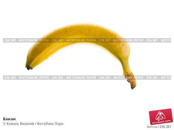 Банан, фото № 236381, снято 28 мая 2017 г. (c) Коваль Василий / Фотобанк Лори