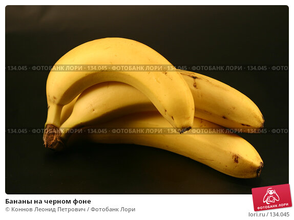 Бананы на черном фоне, фото № 134045, снято 2 декабря 2007 г. (c) Коннов Леонид Петрович / Фотобанк Лори