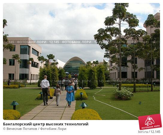 Бангалорский центр высоких технологий, фото № 12145, снято 9 декабря 2004 г. (c) Вячеслав Потапов / Фотобанк Лори