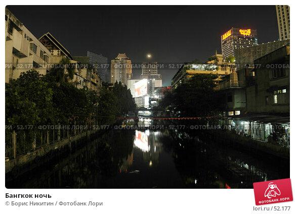Бангкок ночь, фото № 52177, снято 26 марта 2017 г. (c) Борис Никитин / Фотобанк Лори