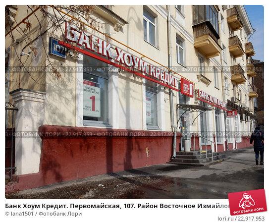 Хоум кредит банк в москве