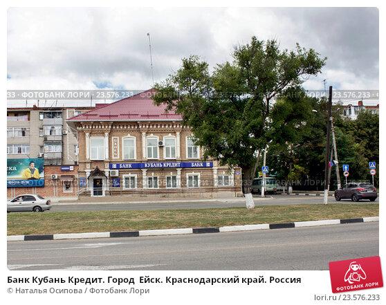 Коммерческий банк Кубань Кредит общество с ограниченной ответственностью - один из самых активных и растущих банков Краснодарского края.