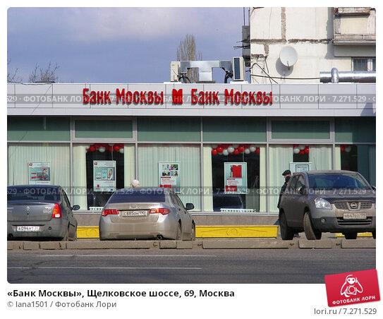 https://prv1.lori-images.net/bank-moskvy-schelkovskoe-shosse-69-moskva-0007271529-preview.jpg