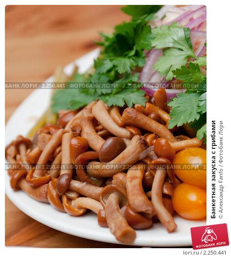 Купить «Банкетная закуска с грибами», фото № 2250441, снято 24 декабря 2010 г. (c) Александр Fanfo / Фотобанк Лори