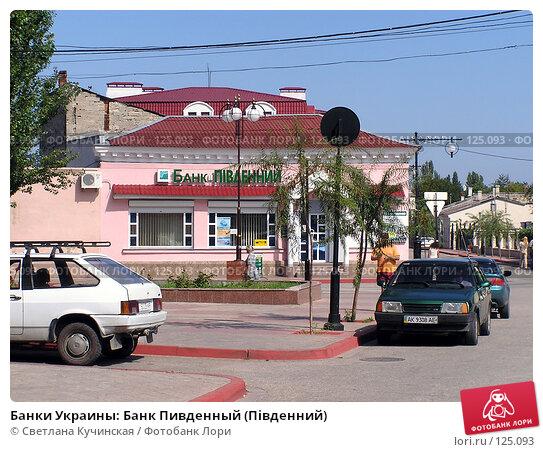 Банки Украины: Банк Пивденный (Пiвденний), фото № 125093, снято 30 апреля 2017 г. (c) Светлана Кучинская / Фотобанк Лори