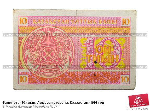 Купить «Банкнота. 10 тиын. Лицевая сторона. Казахстан. 1993 год», фото № 217029, снято 15 февраля 2008 г. (c) Михаил Николаев / Фотобанк Лори