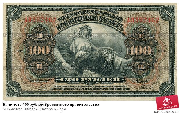 Купить «Банкнота 100 рублей Временного правительства», фото № 990533, снято 23 февраля 2019 г. (c) Хименков Николай / Фотобанк Лори
