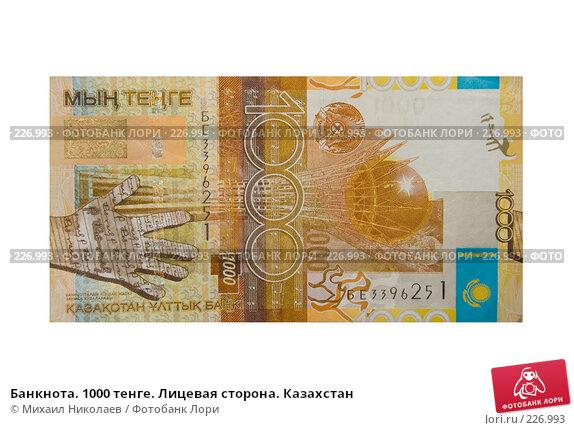 Банкнота. 1000 тенге. Лицевая сторона. Казахстан, фото № 226993, снято 19 марта 2008 г. (c) Михаил Николаев / Фотобанк Лори