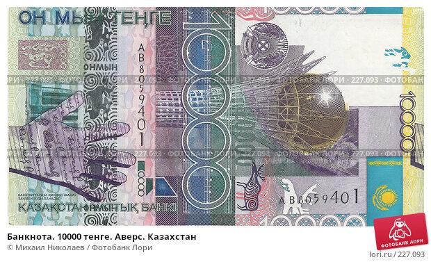 Купить «Банкнота. 10000 тенге. Аверс. Казахстан», фото № 227093, снято 19 марта 2018 г. (c) Михаил Николаев / Фотобанк Лори
