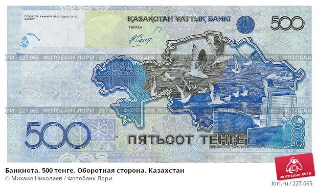 Купить «Банкнота. 500 тенге. Оборотная сторона. Казахстан», фото № 227065, снято 22 апреля 2018 г. (c) Михаил Николаев / Фотобанк Лори