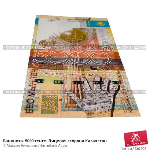Банкнота. 5000 тенге. Лицевая сторона Казахстан, фото № 226909, снято 26 июня 2017 г. (c) Михаил Николаев / Фотобанк Лори