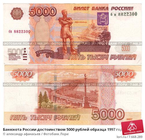 Купить «Банкнота России достоинством 5000 рублей образца 1997 года», иллюстрация № 7668289 (c) александр афанасьев / Фотобанк Лори
