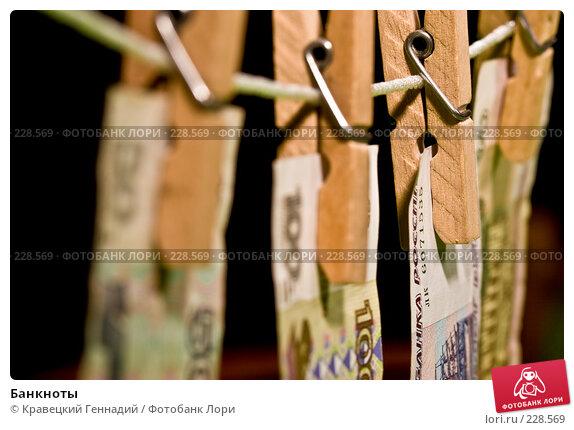 Банкноты, фото № 228569, снято 25 января 2005 г. (c) Кравецкий Геннадий / Фотобанк Лори