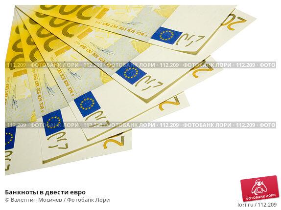 Банкноты в двести евро, фото № 112209, снято 17 января 2007 г. (c) Валентин Мосичев / Фотобанк Лори