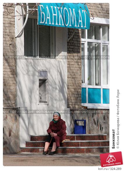 Банкомат, фото № 324289, снято 6 мая 2007 г. (c) Юлия Бочкарева / Фотобанк Лори