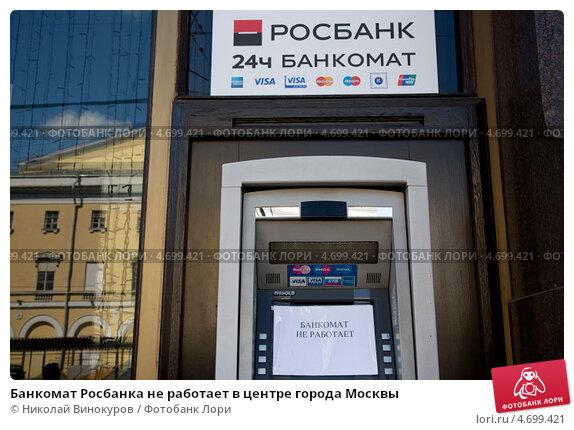 Росгосстрах Банк в СанктПетербурге телефон банка время