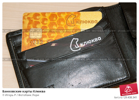 Купить «Банковские карты Клюква», фото № 29438341, снято 2 мая 2008 г. (c) Игорь Р / Фотобанк Лори
