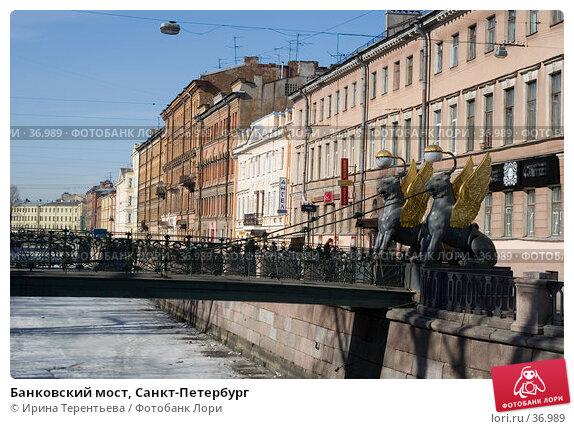Банковский мост, Санкт-Петербург, эксклюзивное фото № 36989, снято 9 апреля 2006 г. (c) Ирина Терентьева / Фотобанк Лори